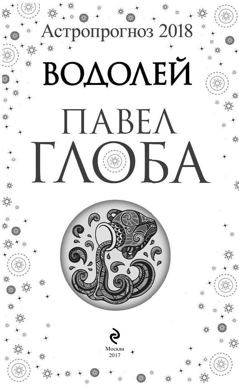 День сурка 2018 в России. Когда празднуется. Что это значит