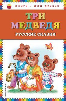Три медведя. Русские сказки (ил. М. Литвиновой) (ПР)