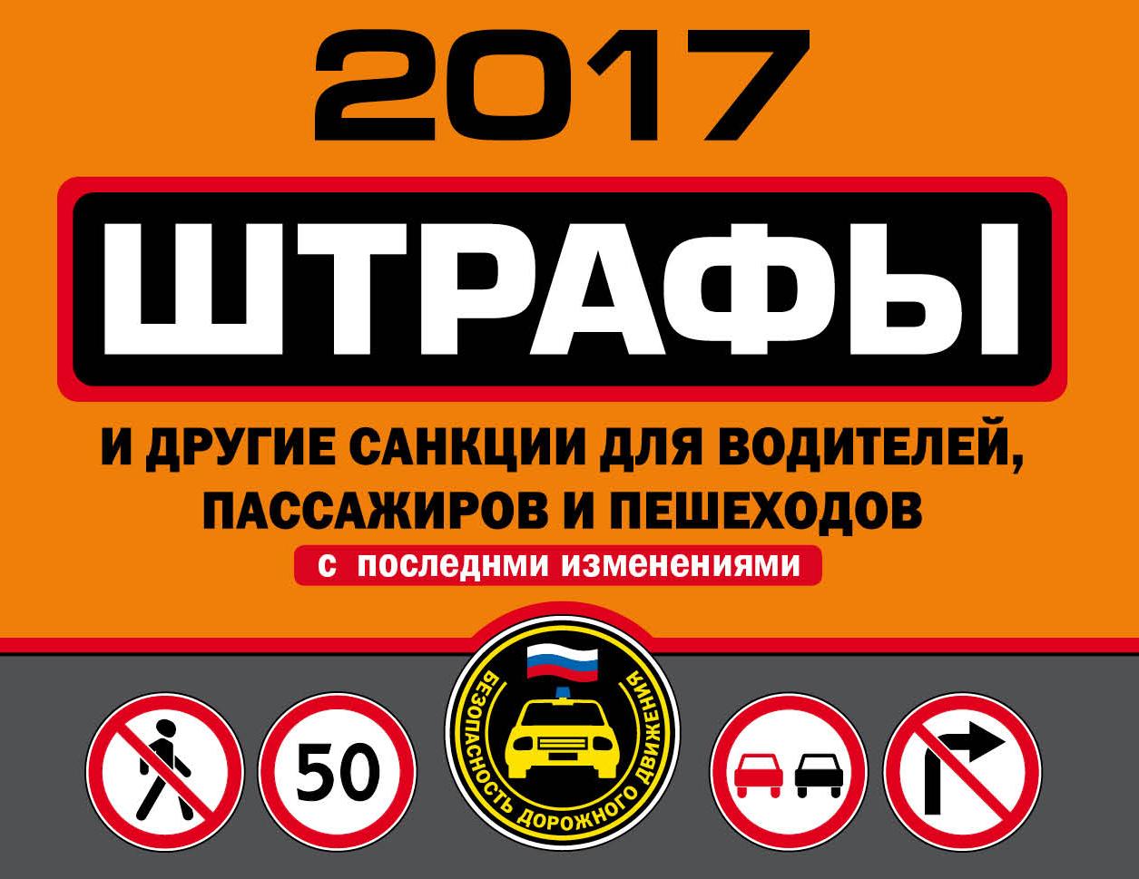 Новые изменения для водителей в 2017 году