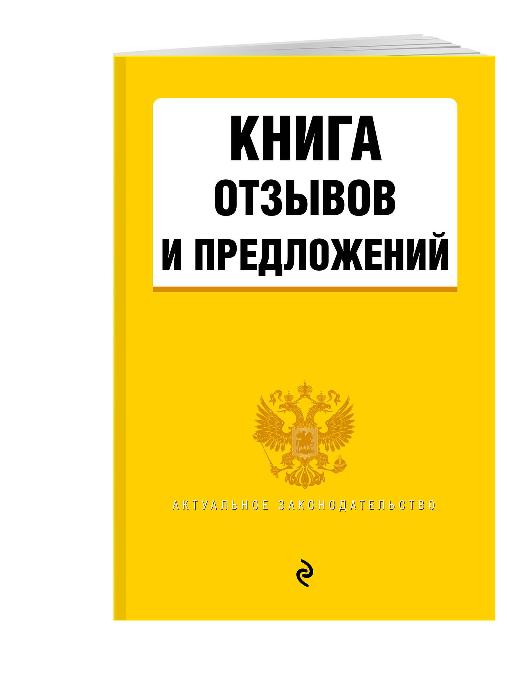 Отсутствует книга отзывов и предложений - заказать www.parfumys.ru
