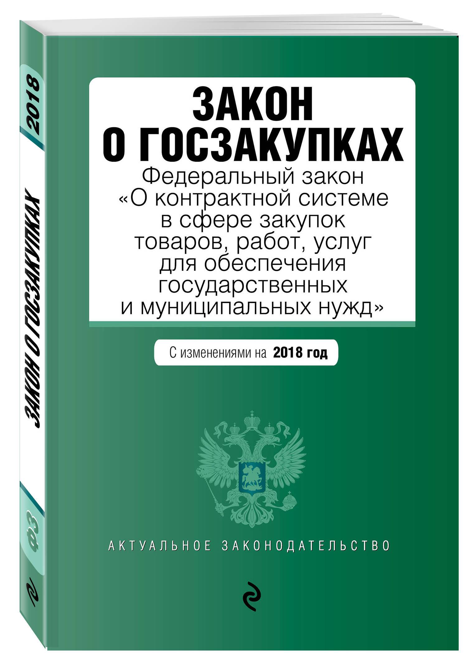 Законопроект о судебных приставах 2018 года