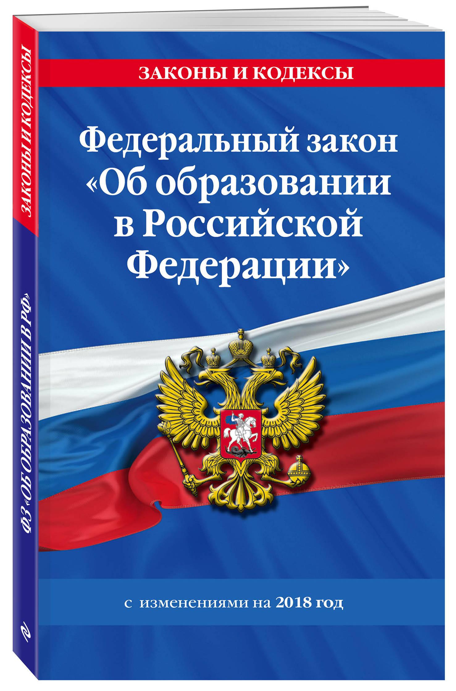 Новый федеральный закон об образовании в российской федерации 2017 года
