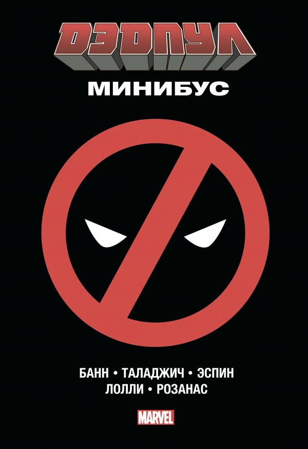 Дэдпул. Минибус. Том 1. Book. Buy online in Hyp'Space Store.