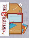 Линия УМК В. Н. Рудницкой. Математика (1-4)