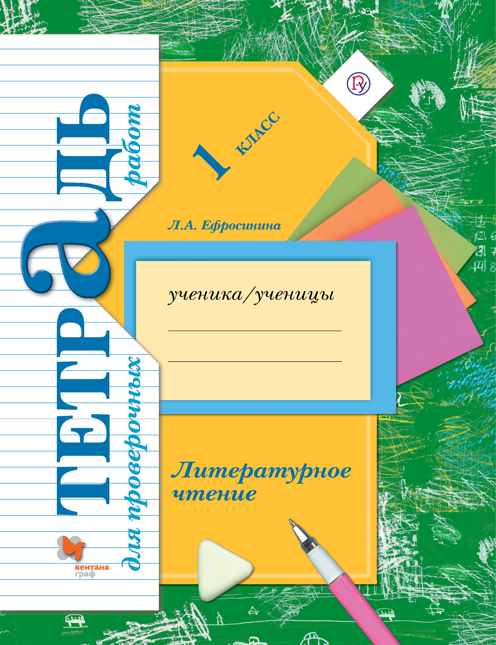 Источник: Ефросинина Л.А.. Литературное чтение. 1класс. Тетрадь для проверочных работ