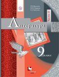 Линия УМК Г. В. Москвина. Литература (5-9)