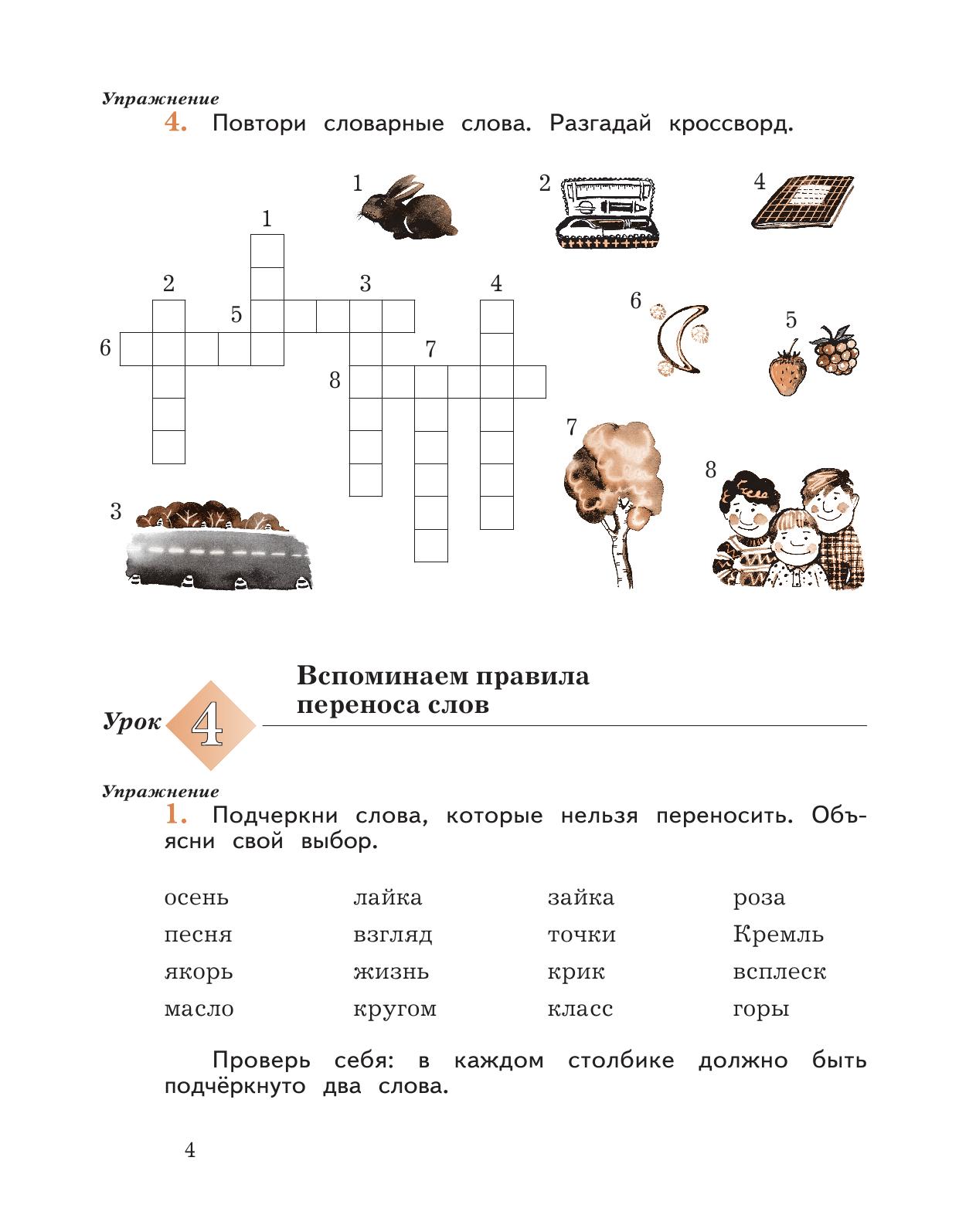 Перенос слов в Word - НА ПРИМЕРАХ 85