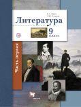 УМК под ред. Б. А. Ланина. Литература (5-9)