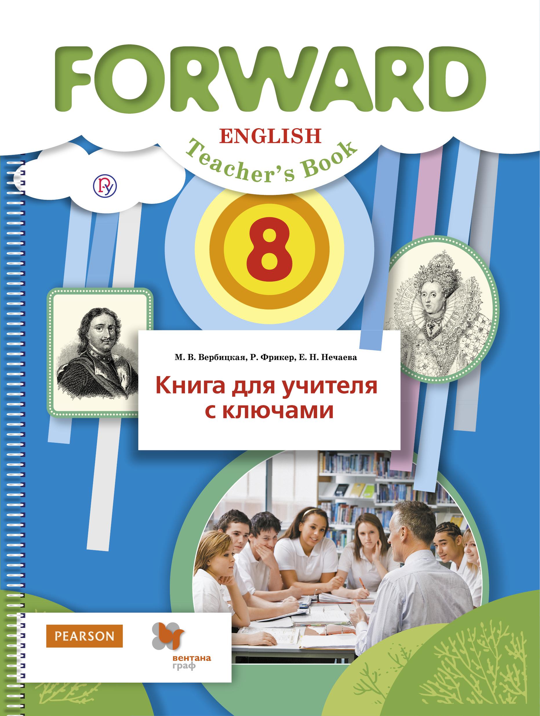Источник: Вербицкая М.В.. Английский язык. 8 класс. Книга для учителя с ключами..