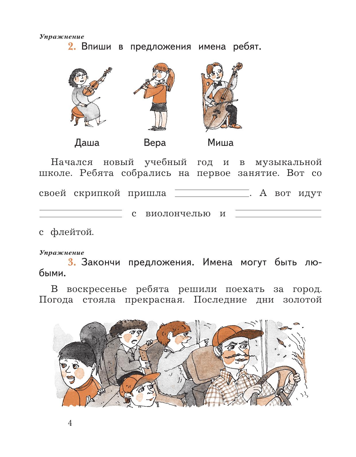 Русский язык 2 класс как сделать задание 655