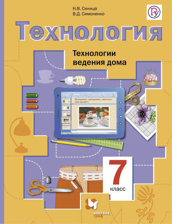 Источник: Синица Н.В., Симоненко В.Д.. Технология. Технологии ведения дома. 7кл. Учебник.