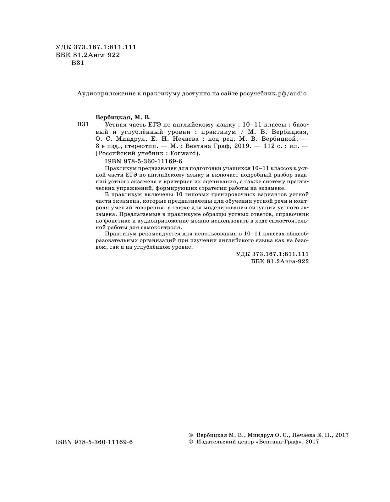 Устная часть ЕГЭ по английскому языку. 10–11классы. Практикум - страница 1