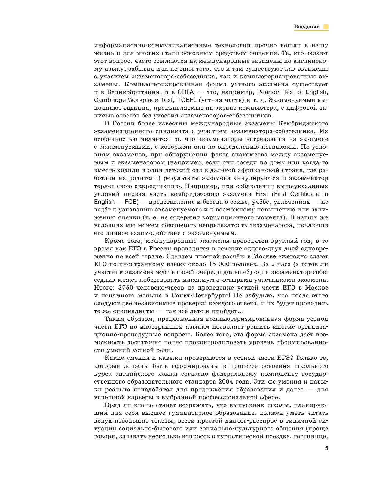 Устная часть ЕГЭ по английскому языку. 10–11классы. Практикум - страница 4