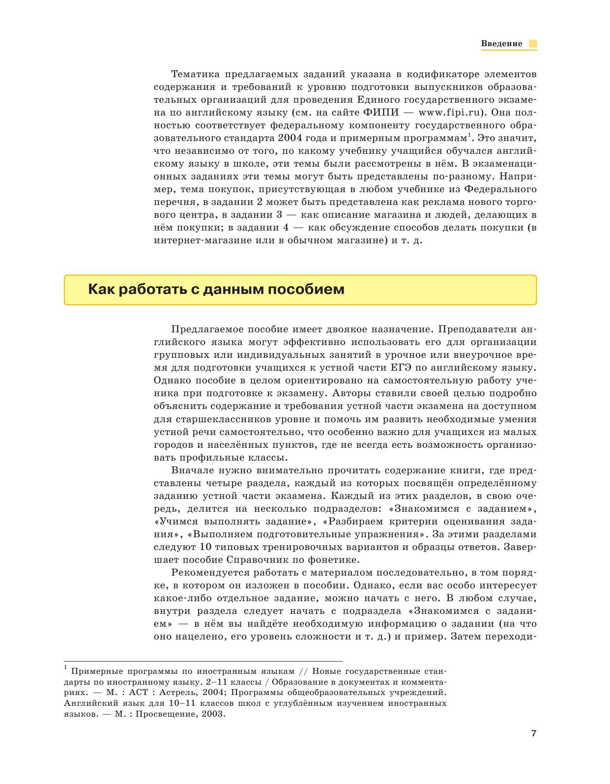Устная часть ЕГЭ по английскому языку. 10–11классы. Практикум - страница 5
