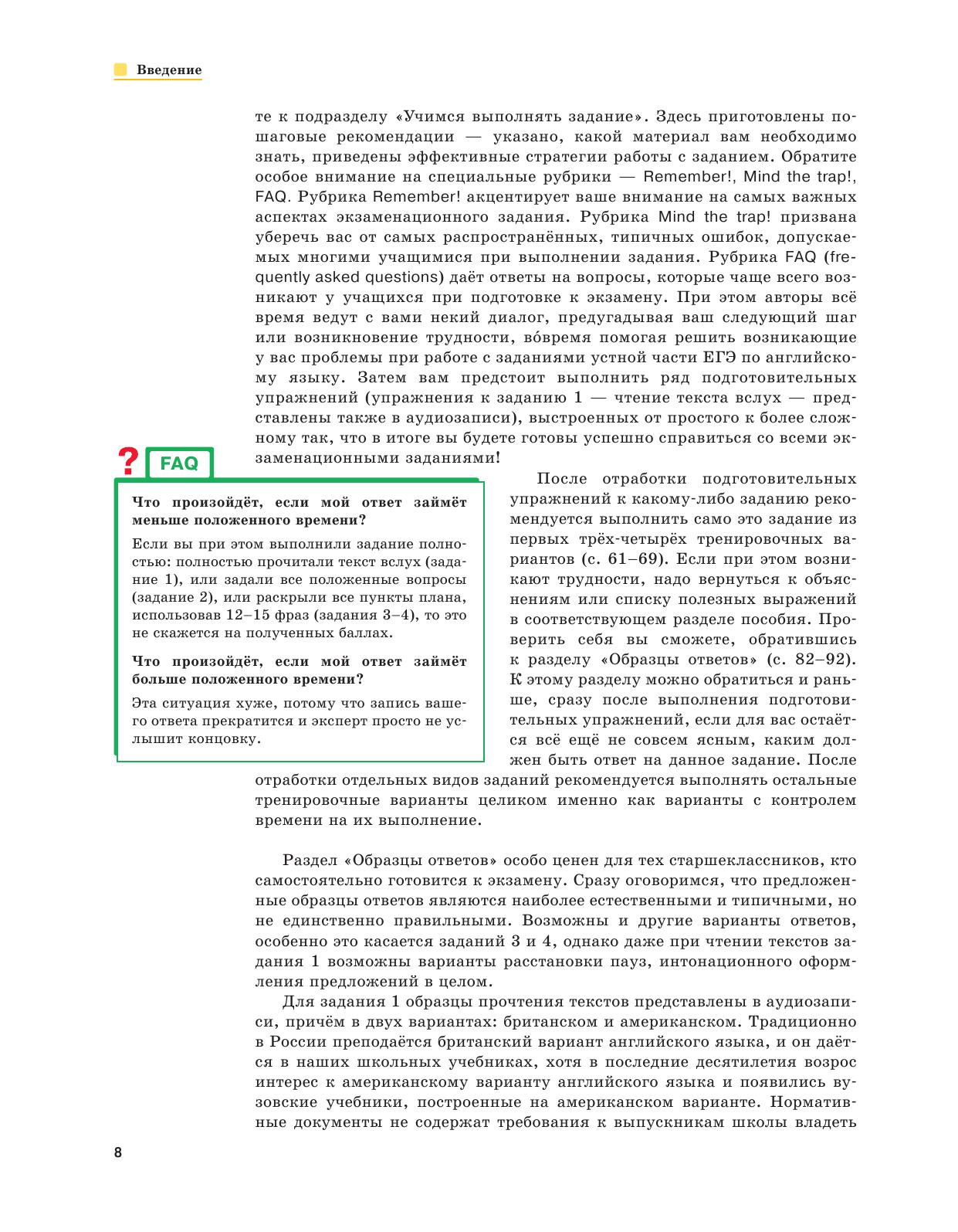 Устная часть ЕГЭ по английскому языку. 10–11классы. Практикум - страница 6