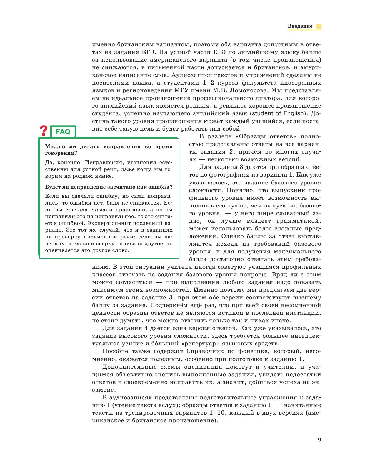 Устная часть ЕГЭ по английскому языку. 10–11классы. Практикум - страница 7