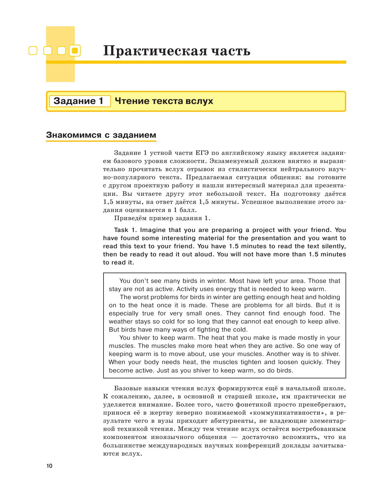 Устная часть ЕГЭ по английскому языку. 10–11классы. Практикум - страница 8