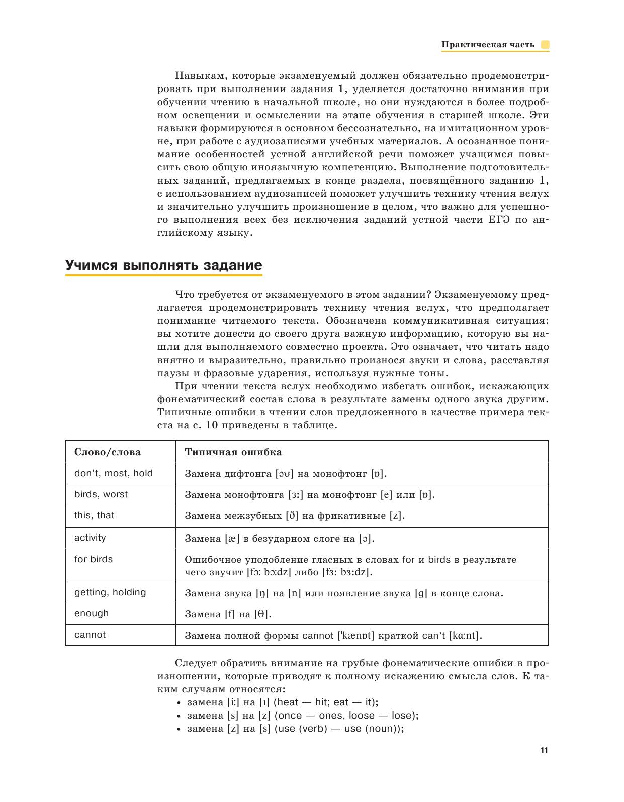 Устная часть ЕГЭ по английскому языку. 10–11классы. Практикум - страница 9