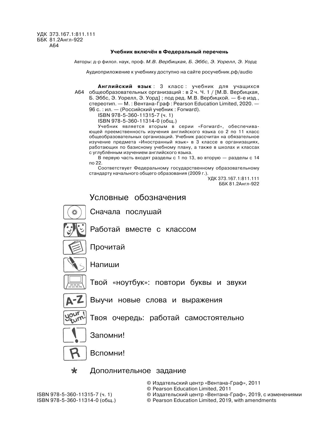 английский язык 3 класс учебник вербицкая