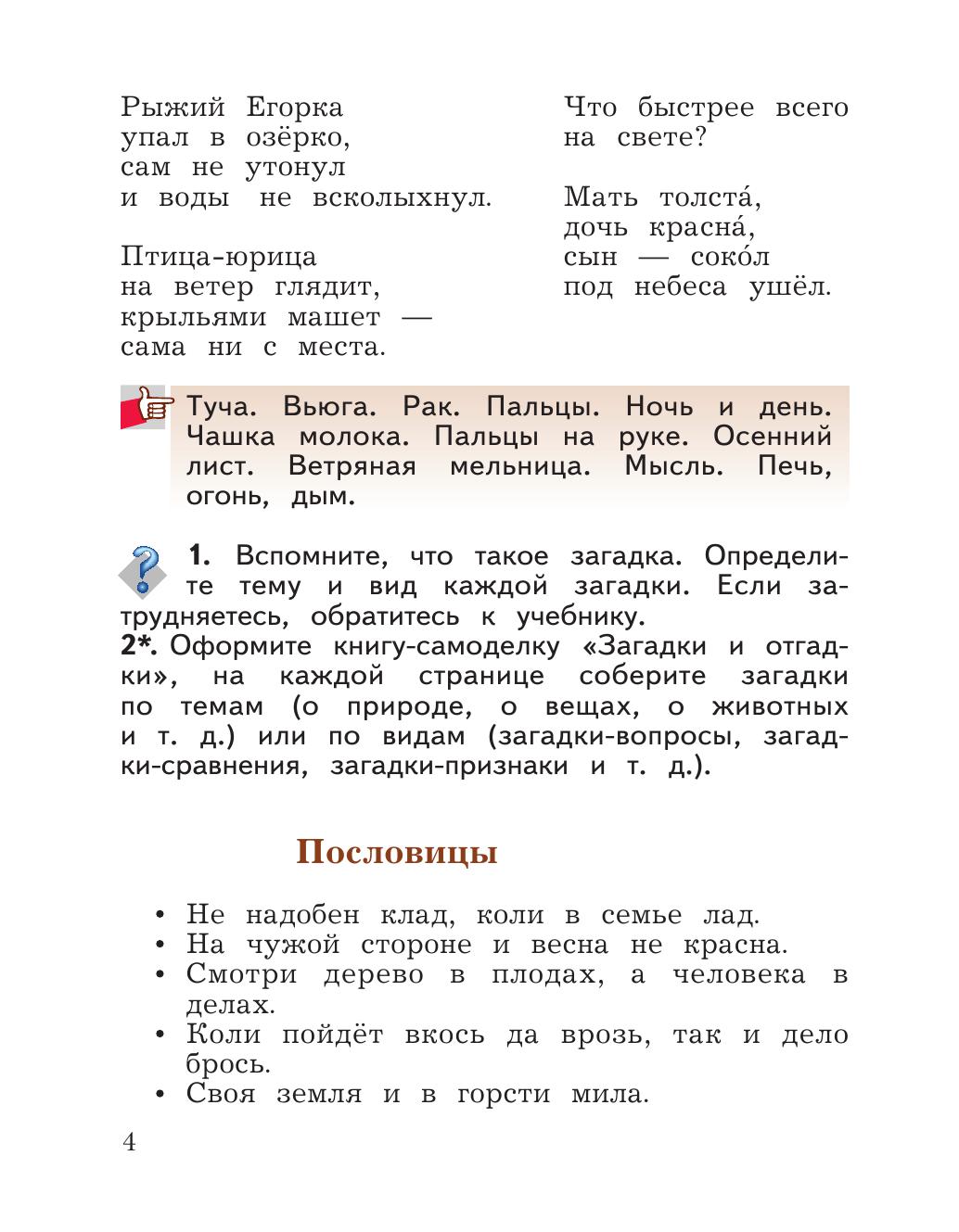 хрестоматия 4 класс ефросинина читать бесплатно