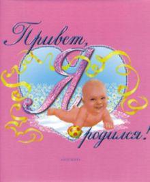 - Привет, я родился! (розовый) обложка книги