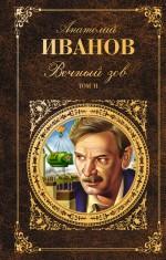 Обложка Вечный зов. Т. 2 Анатолий Иванов