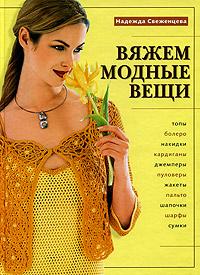 Свеженцева Н.А. - Вяжем модные вещи обложка книги