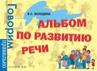 Володина В.С. - Альбом по развитию речи(4 кр) обложка книги
