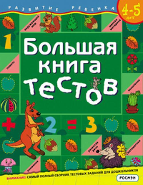 Большая книга тестов.4-5 лет.(1кр.) Гаврина С.Е. и др.