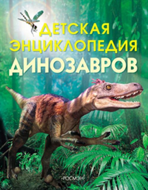 Детская энциклопедия динозавров Тэплин С.