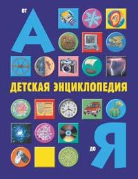 Детская энциклопедия от А до Я обложка книги