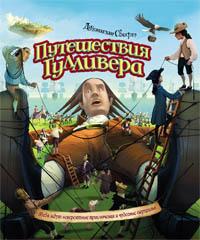 - Золушка (панорамка) обложка книги