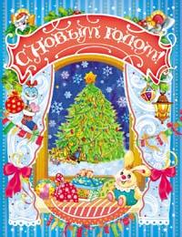 - Колобок(панорамка) обложка книги