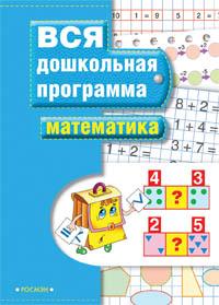 Гаврина С.Е. - Математика обложка книги
