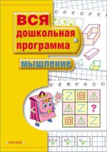 Гаврина С.Е. - Мышление обложка книги