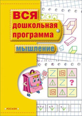 Мышление Гаврина С.Е.