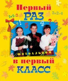- Первый раз в первый класс обложка книги