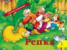 - Репка(панорамка) обложка книги