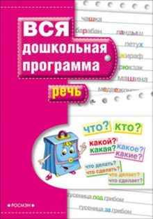 Гаврина С.Е. - Речь обложка книги