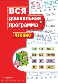 Гаврина С.Е. - Чтение обложка книги