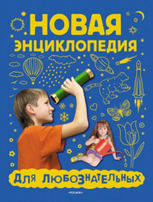 Новая энциклопедия для любознательных Андреева М.И., Гальперштейн Л.Я.