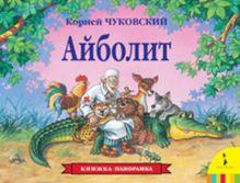 Чуковский К.И. - Айболит (панорамка) обложка книги