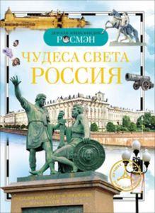 Чудеса света: Россия. Детская энциклопедия РОСМЭН