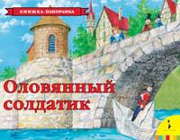 - Оловянный солдатик(панорамка) обложка книги
