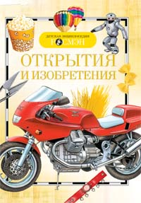 Открытия и изобретения. Детская энциклопедия РОСМЭН