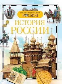 История России. Детская энциклопедия РОСМЭН