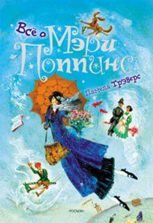 Все о Мэри Поппинс (нов) обложка книги
