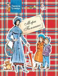 Мэри Поппинс (нов) обложка книги