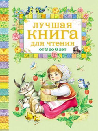 Лучшая книга для чтения от 3 до 6 лет
