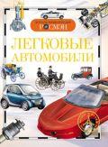 Легковые автомобили. Детская энциклопедия РОСМЭН